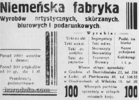 Рэклама фабрыкі кавы, 1930-я гг.