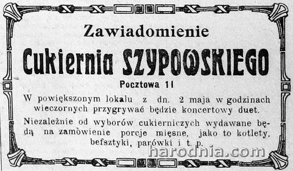 Объявление в газете. 1925г. Фото Виктора Саяпина.