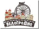 ВелоГродно